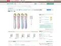 KISS YOU (キスユー) / イオン歯ブラシ ionic(アイオニック) ionicbeauty美白用歯ブラシの商品情報|美容・化粧品情報はアットコスメ