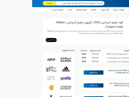 adidas discount codes – Exclusive 25% OFF