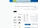 Namshi Coupon Code | 80% Off Discount Code