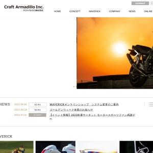 クラフトアルマジロ株式会社/自動二輪用エキゾースト、パーツ、チタンカップの開発、製造、販売