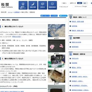 輸出入禁止・規制品目:税関 Japan Customs