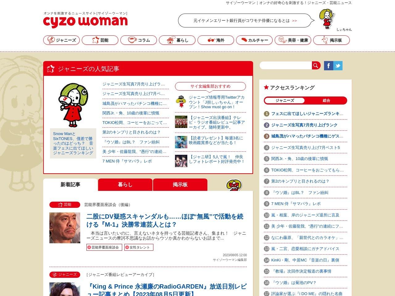 ジャニーズ、「Myojo」Jr.大賞は「過去ないぐらい大混戦」! 関西勢躍進の舞台ウラ