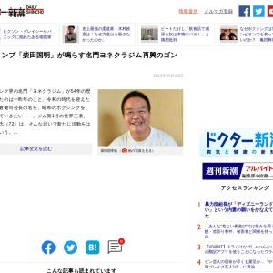 元チャンプ「柴田国明」が鳴らす名門ヨネクラジム再興のゴング | デイリー新潮