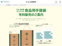 松坂屋公式サイト(レジ袋有料化について)