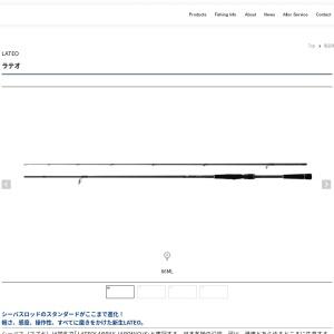 DAIWA : ラテオ R - Web site