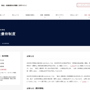 株主優待制度 | 株式会社DDホールディングス
