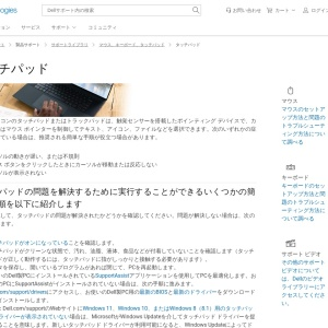 タッチパッド | Dell 日本
