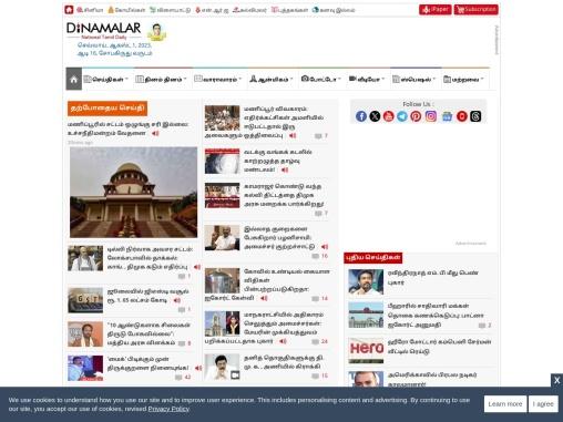 No.1 Tamil news website in the world | Latest Tamil News – Dinamalar