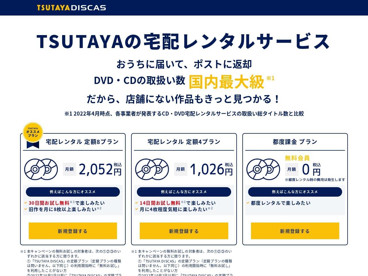 <映画・アニメ・ドラマ見放題・音楽や漫画も宅配レンタル>30日間無料!