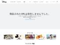 【公式】Disney DELUXE(ディズニーデラックス)| 初回31日間無料