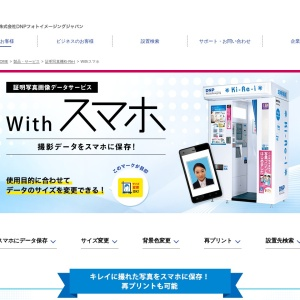 Ki-Re-i 証明写真画像データサービス Withスマホ|証明写真機Ki-Re-i|株式会社DNPフォトイメージングジャパン