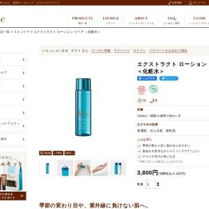 エクストラクト ローション リペア|do organic|ジャパン・オーガニック オフィシャルサイト