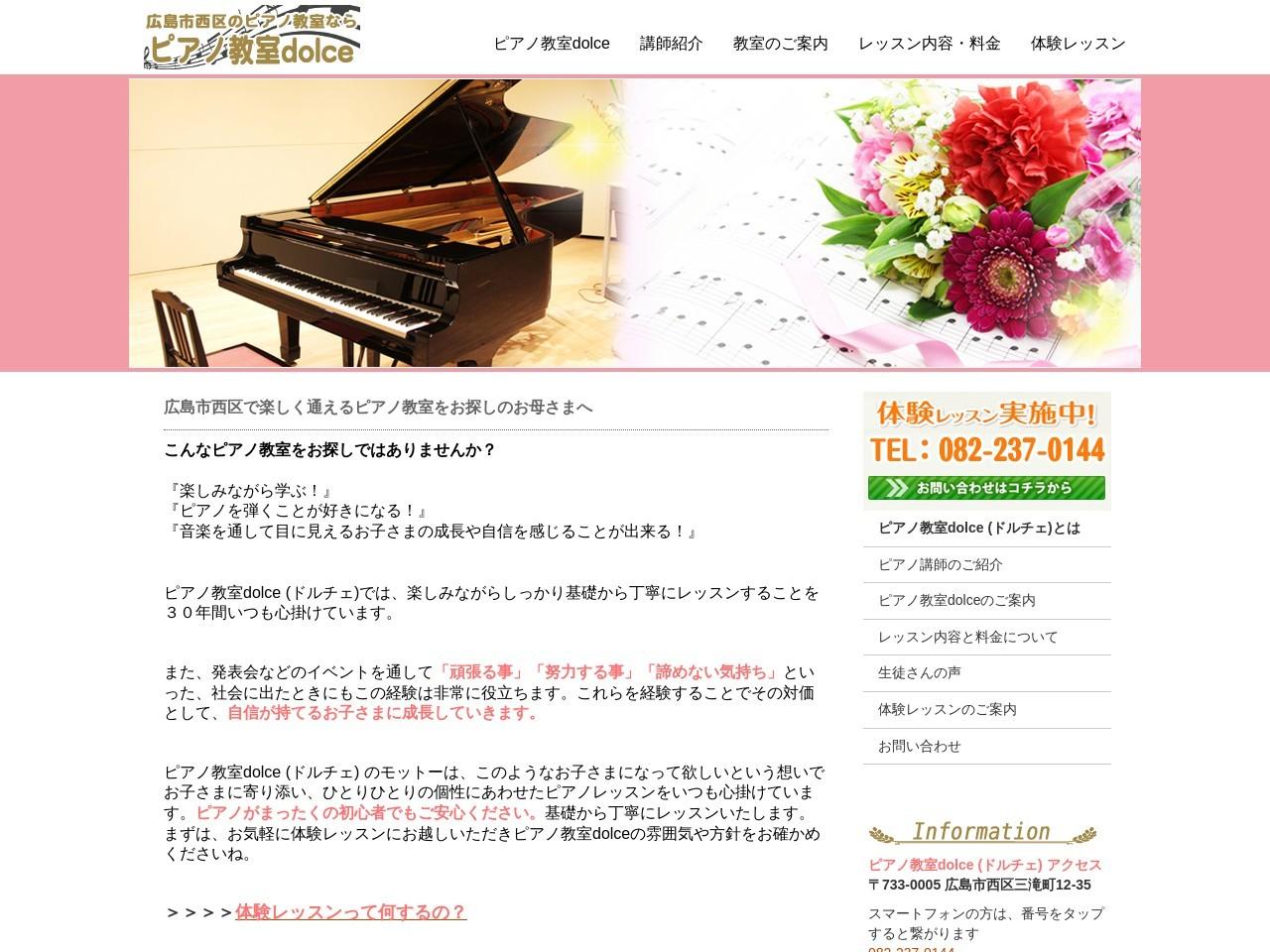 ピアノ教室dolce(ドルチェ)のサムネイル
