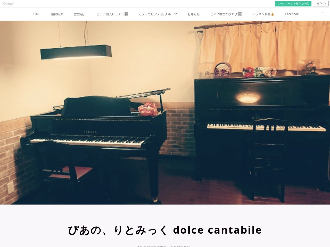 dolce cantabileのサムネイル
