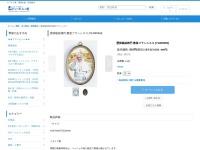 </p></noscript><p><strong>壁掛板絵楕円 教皇フランシスコ 販売価格: 900円</strong></p><p>