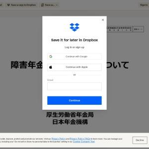Dropbox - 20200910 障害年金業務統計について.pdf - Simplify your life
