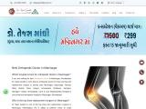Best Orthopedic Doctor in Maninagar – Dr. Tejas Gandhi