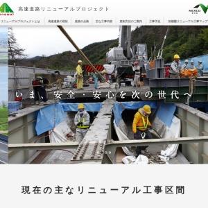 高速道路リニューアルプロジェクト | NEXCO東日本