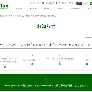 スマートフォンからより便利にe-Taxをご利用いただけるようになりました。 | 【e-Tax】国税電子申告・納税システム(イータックス)