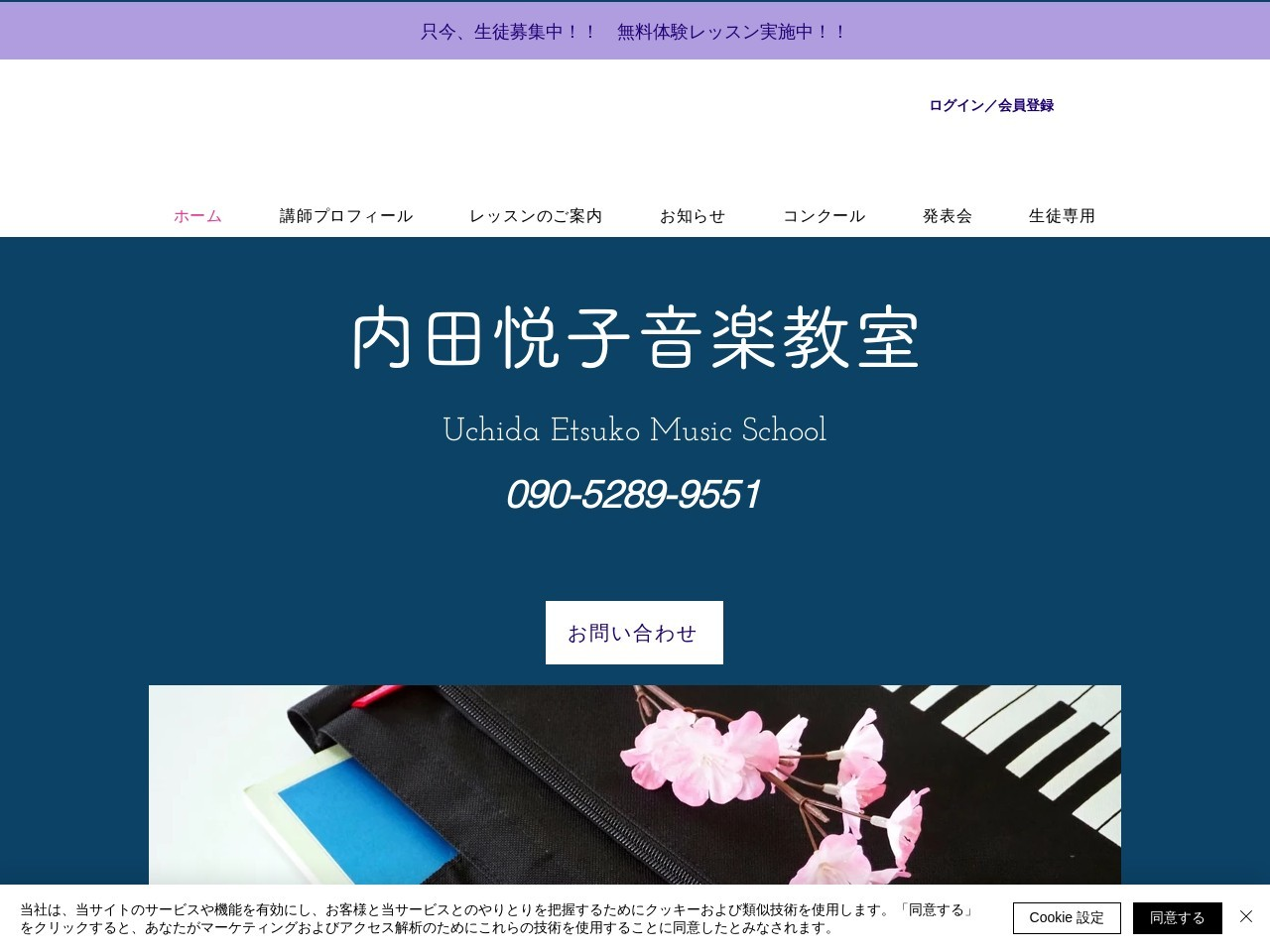 内田悦子音楽教室のサムネイル
