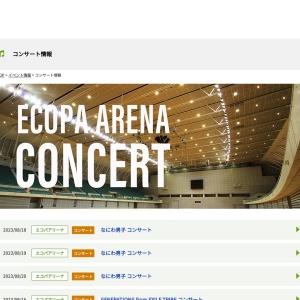 コンサート情報|エコパ公式ウェブサイト(小笠山総合運動公園ECOPA)