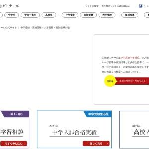 中学受験・高校受験の塾、栄光ゼミナール公式サイト