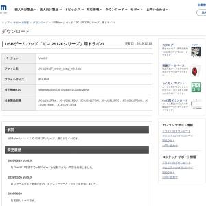 https://www.elecom.co.jp/support/download/peripheral/gamepad/jcu2912f/index.html