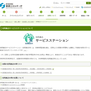 https://www.enecho.meti.go.jp/category/resources_and_fuel/distribution/juminkyotenss/