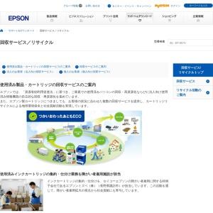回収サービス/リサイクル|サポート&ダウンロード|エプソン