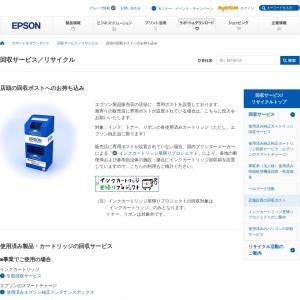 店頭の回収ポストへのお持ち込み|回収サービス/リサイクル|サポート&ダウンロード|エプソン