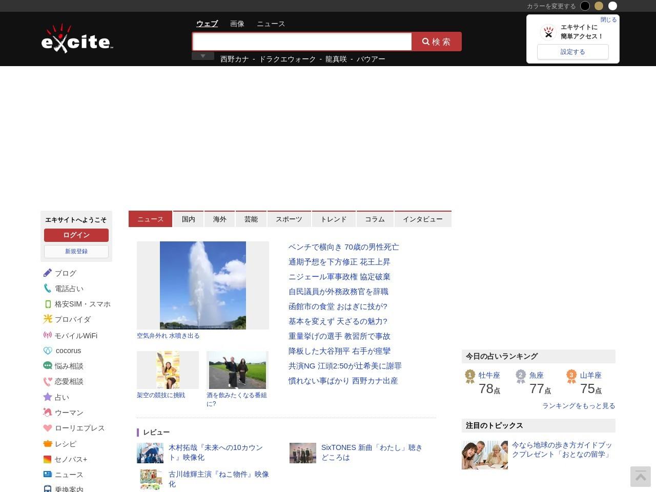 中村倫也の写真集が1年ぶりTOP5返り咲き 『凪のお暇』人気で好セールス