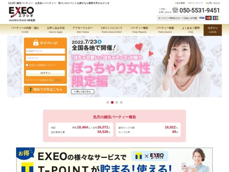EXEO(エクシオ)の口コミ・評判・感想