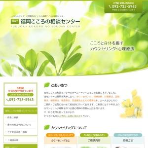カウンセリング・心理療法:福岡こころの相談センター