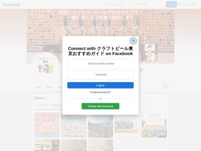 https://www.facebook.com/craftbeer.tokyo/photos/?tab=album&album_id=1378490788831253