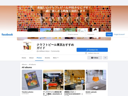 https://www.facebook.com/pg/craftbeer.tokyo/photos/?tab=album&album_id=1489859097694421