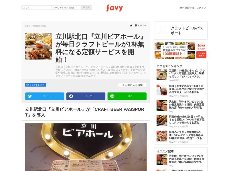 立川駅北口『立川ビアホール』が毎日クラフトビールが1杯無料になる定額サービスを開始! | favy[ファビー]