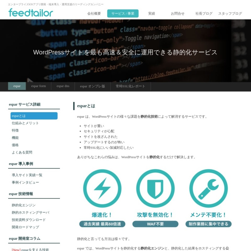 WordPressを静的サイト化する静的化技術のリーディングカンパニー:株式会社フィードテイラー