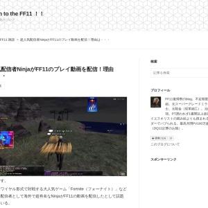 超人気配信者NinjaがFF11のプレイ動画を配信!理由は・・・ - Return to the FF11 !!