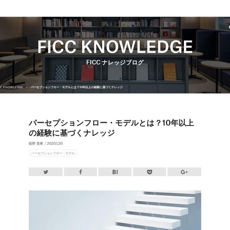 パーセプションフロー・モデルとは | FICC BLOG | FICCのデジタルマーケティングブログ