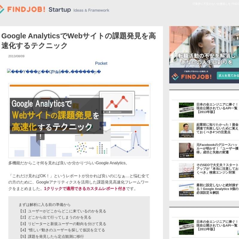 Google AnalyticsでWebサイトの課題発見を高速化するテクニック | Find Job! Startup