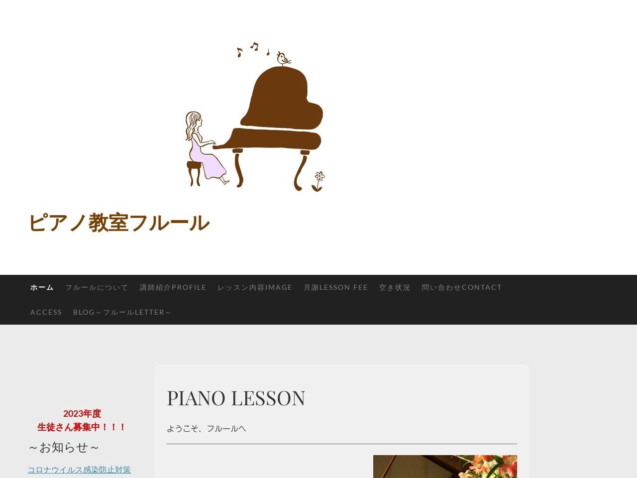 ピアノ教室フルールのサムネイル