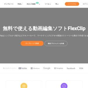 無料オンラインビデオメーカー-数分でビデオを作成|FlexClip