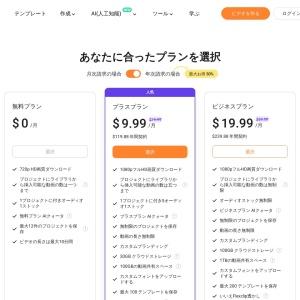 Pricing - FlexClip