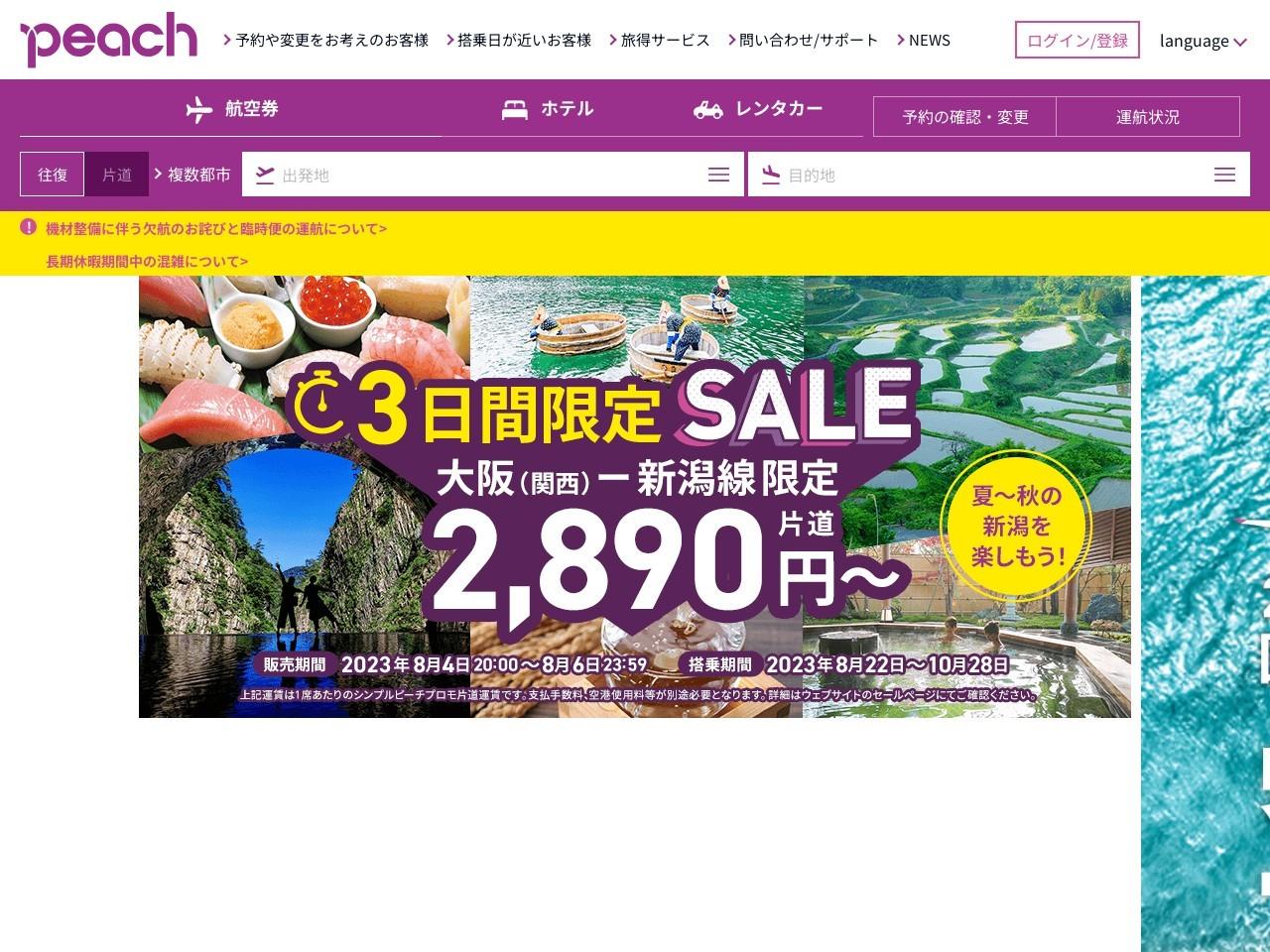 https://www.flypeach.com/pc/jp/um/specials/sale/sale