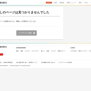 新元号 4月1日決定・公表へ 安倍首相、4日会見で説明か - FNN.jpプライムオンライン