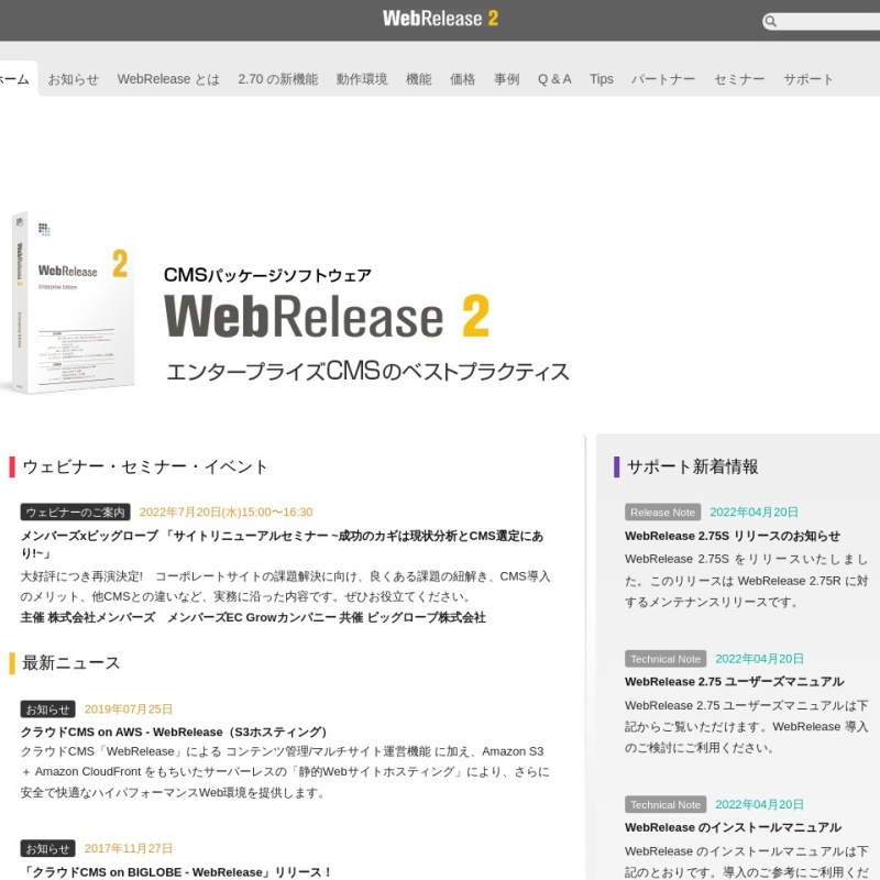 CMSならWebRelease2