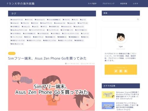 Simフリー端末、Asus Zen Phone Goを買ってみた