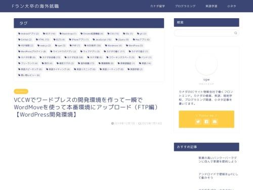 ワードプレスの開発環境を一瞬でLocal by Flywheelで作って、wordmoveで本番環境にアップロード(FTP編)【WordPress環境開発】