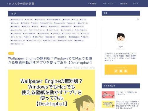 Wallpaper Engineの無料版?WindowsでもMacでも使える壁紙を動かすアプリを使ってみた【Desktophut】