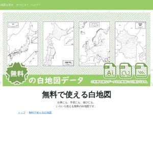 無料の白地図について   白地図専門店